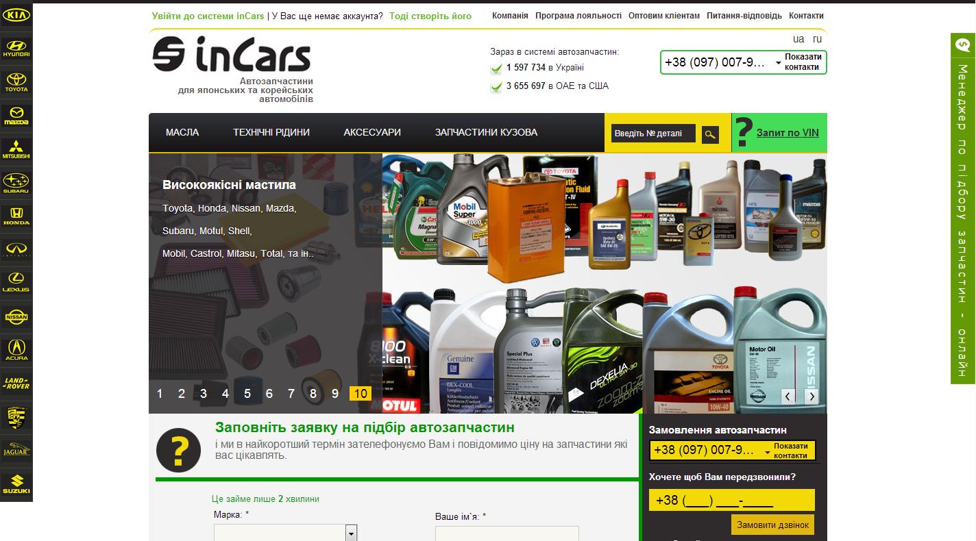Магазин автозапчастин InCars