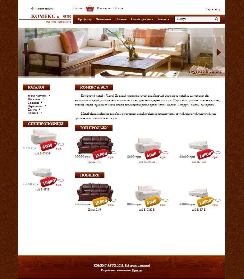 Інтернет магазин меблів Комекс & sun
