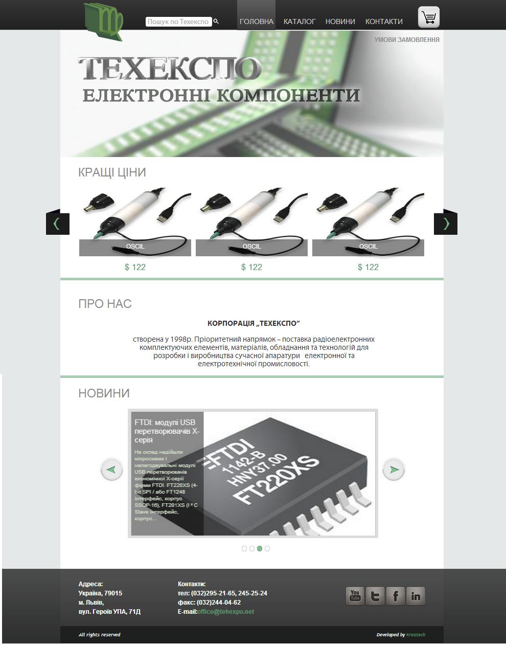 Техекспо електронні компоненти